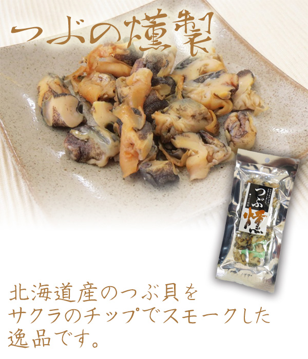 北海道産のつぶ貝をサクラのチップでスモークした逸品です。
