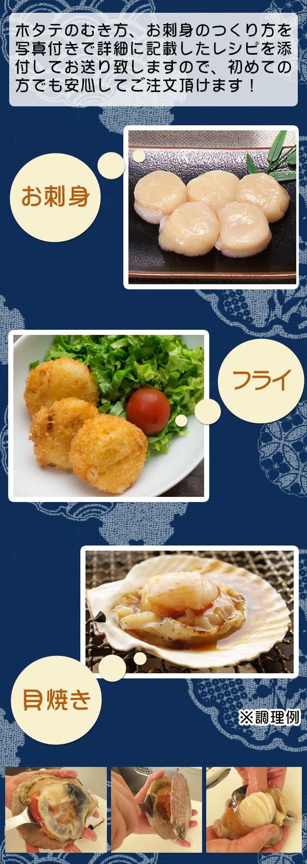 ホタテのむき方、お刺身のつくり方を写真付きで詳細に記載したレシピを添付してお送り致しますので、初めての方でも安心してご注文頂けます!