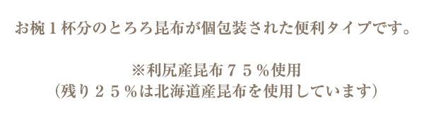 お椀1杯分のとろろ昆布が個包装された便利タイプです。※利尻産昆布75%使用(残り25%は北海道産昆布を使用しています)