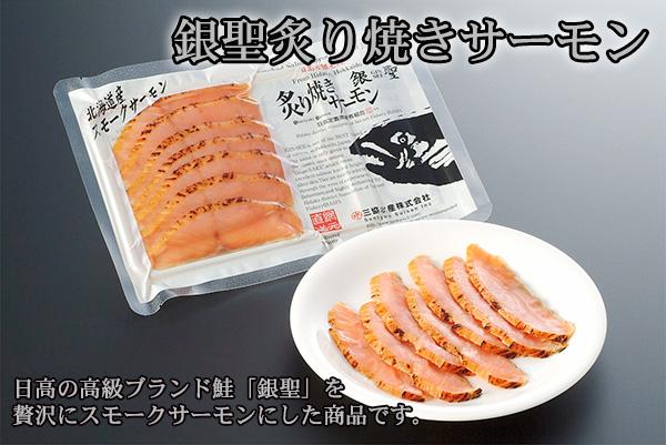 銀聖炙り焼きサーモン 日高の高級ブランド鮭「銀聖」を贅沢にスモークサーモンにした商品です。
