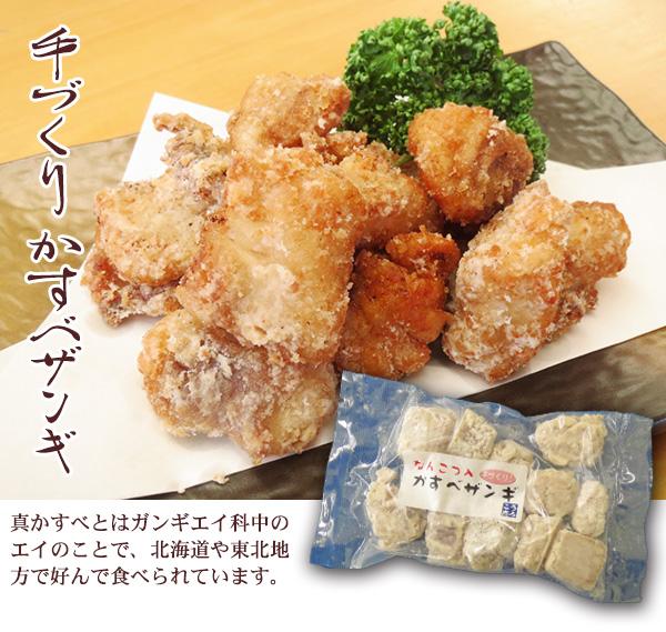 手づくり かすべザンギ 真かすべとはガンギエイ科中のエイのことで、北海道や東北地方で好んで食べられています。